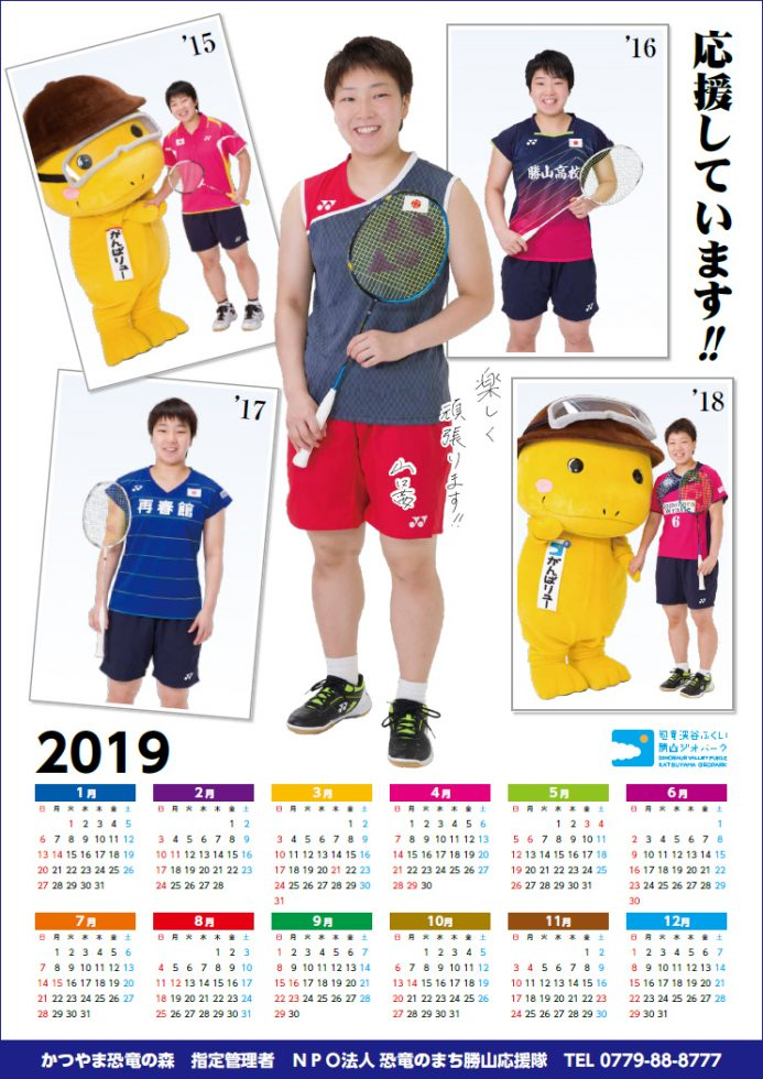 山口茜選手 2019応援カレンダー