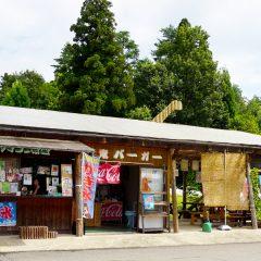 チャマゴン茶屋