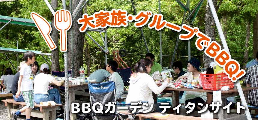BBQガーデン ティタンサイト