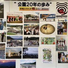 公園20年の歩み 写真展